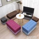 收納凳子家用儲物凳可坐多功能布藝換鞋凳沙發凳長方形試衣間凳子 ATF 夏季狂歡