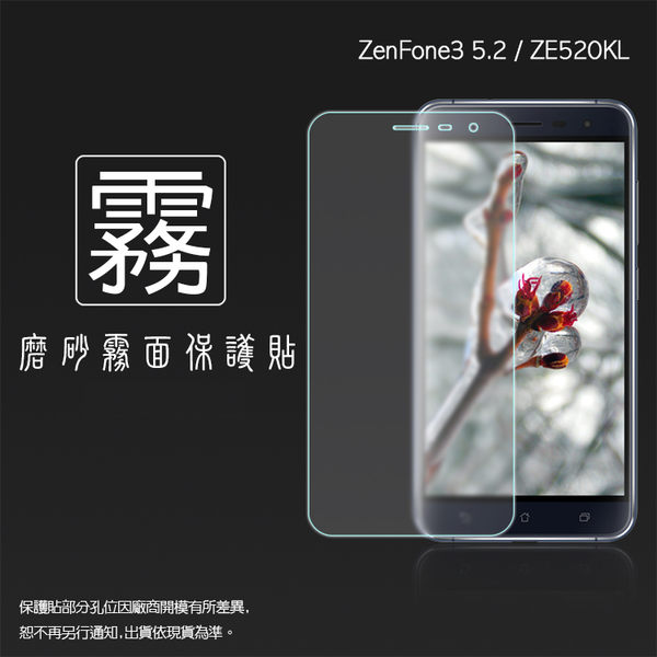◆霧面螢幕保護貼 ASUS ZenFone 3 ZE520KL Z017DA 5.2吋 保護貼 軟性 霧貼 霧面貼 磨砂 防指紋 保護膜