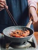 煎鍋炒菜不黏鍋燃氣電磁爐通用炒鍋小不沾  【全館免運】