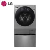 [LG 樂金]12公斤+2公斤 雙能洗極窄美型版蒸洗脫烘洗衣機 星辰銀 WD-S12GV+WT-D200HV