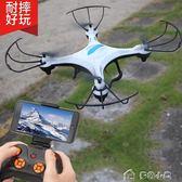 四軸飛行器遙控飛機耐摔無人機高清航拍飛行器航模直升機玩具男孩多色小屋YXS
