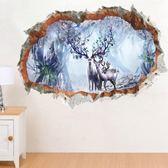 墻貼貼紙3D立體森林梅花鹿客廳臥室背景墻裝飾壁畫宿舍布置【艾琦家居】