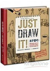 放手畫吧!Just Draw It! :65堂激發手繪力的創意練習課,喚起你與生