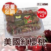 唐記水果【美國紅櫻桃】9.5R限量 900gX2盒~送禮自用兩相宜*免運費*