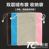 行動電源收納包 小米移動電源保護套絨布袋 手機電寶袋子