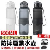 [500ml] 大容量Tritan運動水壺 防漏 水壺 健身水瓶 大容量 運動水瓶 水瓶【RS1219】