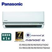 【93折下殺】 Panasonic 變頻空調 頂級旗艦型 RX系列 6-8坪 冷暖CS-RX40GA2 / CU-RX40GHA2