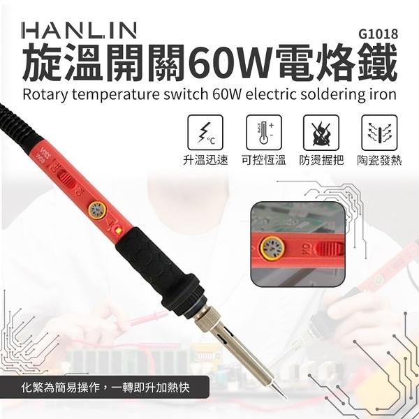 調溫式 電烙鐵 電焊槍 HANLIN-G1018 可調溫度 60W 恆溫 焊頭可換 可加購清潔球盒 愛肯科技