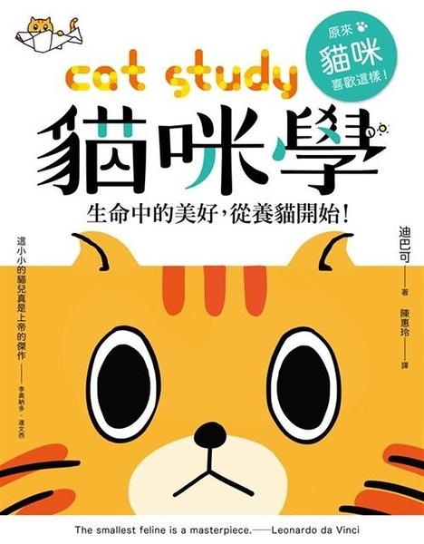 (二手書)貓咪學Cat Study