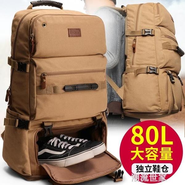 特大號旅行包男休閒超大容量帆布雙肩出差打工背包登山行李多功能『潮流世家』
