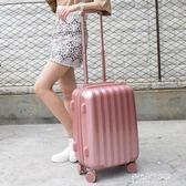 行李箱女小清新韓版大學生22寸少女拉桿箱可愛箱子萬向輪旅行箱igo  朵拉朵衣櫥