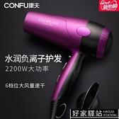 康夫電吹風機家用負離子護髮大功率髮廊髮型師專用靜音學生吹風筒