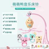 床鈴 嬰兒玩具新生兒床鈴0-1歲3-6-8-12個月益智早教音樂旋轉床掛床頭 童趣