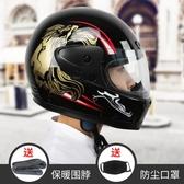 大宇電動車男頭盔四季摩托車頭盔女冬保暖防霧全覆式電瓶車安全帽