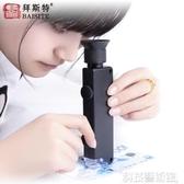 放大鏡 拜斯特500倍放大鏡帶燈led顯微鏡400倍掌上型變倍高倍高清 交換禮物