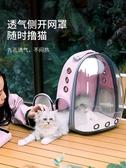貓籠貓包外出便攜透氣透明貓咪用品狗背包太空寵物艙貓籠子雙肩貓書包LX春季新品