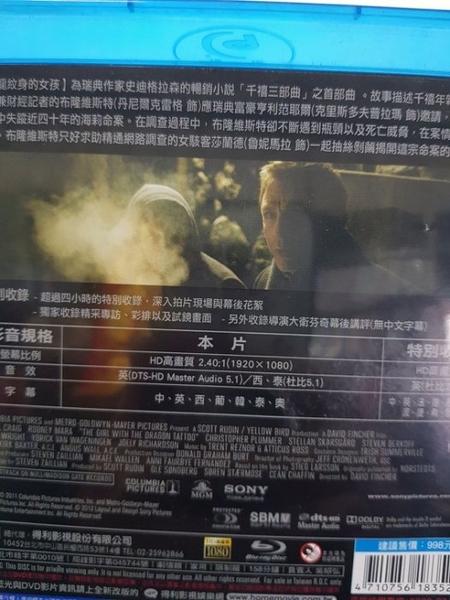 挖寶二手片-Q04-138-正版BD【龍紋身的女孩/雙碟典藏版】-藍光電影(直購價)