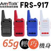 【福笙】AnyTalk FRS-917 免執照無線電對講機 (2入/1組) USB充電 輕便小巧 語音清析