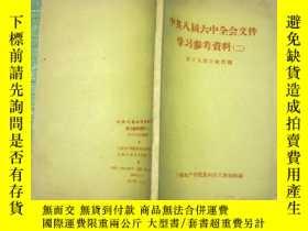 二手書博民逛書店中共八屆六中全會文件學習參考資料罕見二Y23984 出版1959