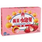 義美小泡芙-草莓口味171g【愛買】