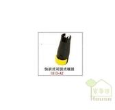 [ 家事達 ] HD--1813-A2 萊姆清洗機-快拆式可調式噴頭 特價 (適用萊姆HPI1800/HPI1300/HPI1600)