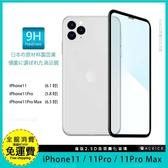 滿版【ACEICE】9H鋼化2.5D蘋果 iPhone11 iPhone11Pro Max 全貼螢幕玻璃 保護貼膜