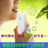 隨身便攜帶式空氣凈化器電子口罩 負離子除煙防灰塵除臭味PM2.快速出貨
