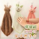 兔子擦手巾 廚房 浴室 珊瑚絨 小方巾 ...