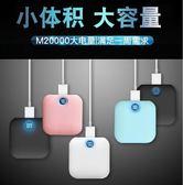 行動電源 大容量行動電源 迷你便攜小巧可愛超薄快充蘋果MIUI手機通用移動電源