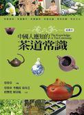 (二手書)中國人應知的茶道常識(插圖本)