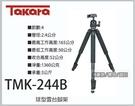 晶豪泰 TAKARA TMK-244B ...
