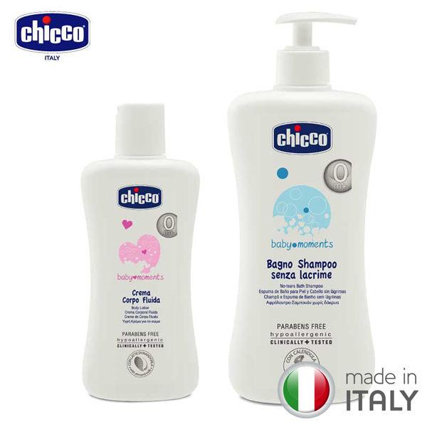chicco-寶貝洗沐雙效組(寶貝嬰兒洗髮/沐浴500ml +寶貝嬰兒潤膚乳液200ml)