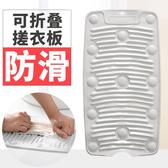 洗衣板 矽膠 吸盤式 搓衣板 防滑墊 洗衣墊 清潔衣物 可攜帶 可掛 可摺疊搓衣板【AN SHOP】