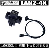 [地瓜球@] 聯力 LIAN LI LAN2-4X 面板 連接線 Type-C 3.1 Lancool II