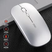限定款無線滑鼠無線滑鼠 靜音無聲男女生可愛超薄便攜電腦辦公台式筆電游戲光電人體工程學