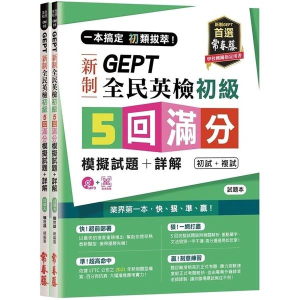 一本搞定 初類拔萃!GEPT 新制全民英檢初級5 回滿分模擬試題 詳解(初試 複