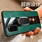 三星s20手機殼S20 Ultra保時捷手機套samsung男款s20 磁吸皮套車載plus全包 快速出貨