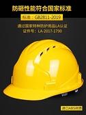安全帽 abs安全帽工地施工領導電工國標加厚頭盔防護帽建筑工程透氣定制 宜品居家