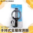 MET-MF80 掌上型金屬探測器 金屬探測器 金屬探測器/考場木材廠/學校/探釘/食品安檢
