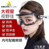 代爾塔護目鏡防風沙塵電焊打磨騎行防飛濺勞保沖擊紫外線防護眼鏡『小淇嚴選』