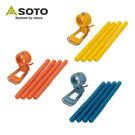 SOTO 蜘蛛爐專用點火組ST-3106RG(橘紅)/ST-3106YL(黃)/ST-3106BL(藍)