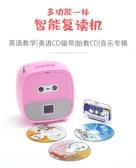 CD機學生英語藍芽CD復讀機隨身聽U盤MP3光盤磁帶CD一體播放收錄音充電【雙十二快速出貨八折】