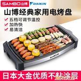 電烤盤山博韓式家用電烤盤 健康不粘涂層烤魚盤 鐵板燒烤爐商用烤肉盤 DF 萌萌