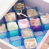 優思居 放襪子的收納盒塑料蜂窩分格自由組合內衣多格內褲整理盒
