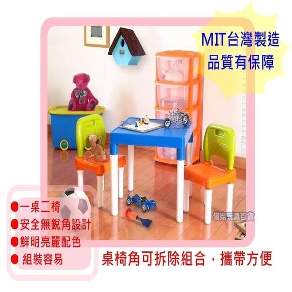 聯府 RB801 兒童 桌椅組 遊戲桌 露營 餐桌 寫字桌 餐桌 MIT 台灣製造 【塔克】