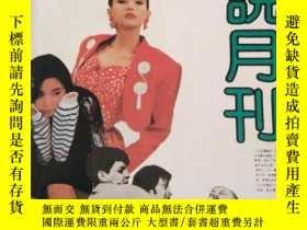 二手書博民逛書店罕見小說月刊1990(試刊號)Y274144