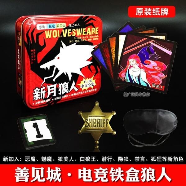 【非主圖款】桌游卡牌鐵盒狼人含新月狼人