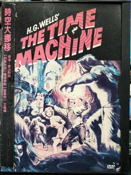 挖寶二手片-0B02-510-正版DVD-電影【時空大挪移】-1961年奧斯卡最佳特效獎(直購價)