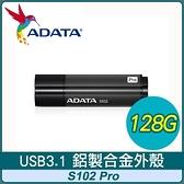 【南紡購物中心】ADATA 威剛 S102 Pro 128G USB3.1 高速隨身碟《鈦灰色》