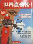 【書寶二手書T7/科學_OFO】世界真奇妙_黃明華總編輯